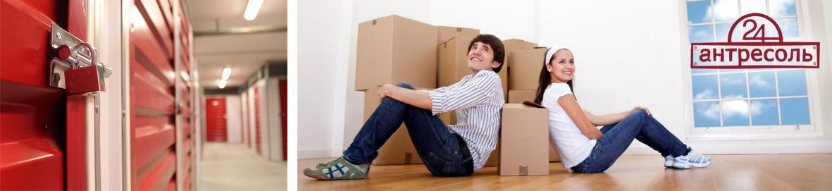 Аренда бокса на время ремонта или переезда
