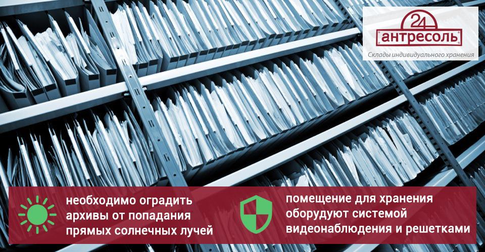 Хранение документации в Москве