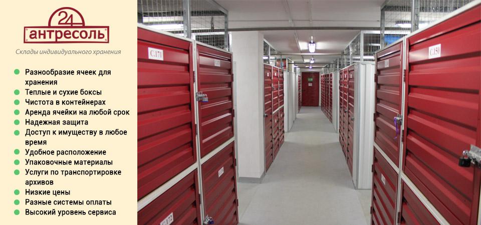 Преимущества хранения бумажных документов в Антресоль24